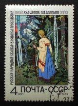 ロシア絵本・ビリービン切手