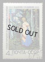 貴重!ソ連時代のビリービン「ロシア民話切手5枚組」(特製木製額付き)