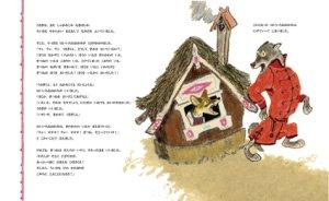 画像3: 「うさぎのいえ」ISBN9784990703202