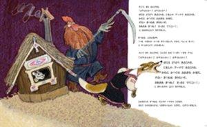 画像2: 「うさぎのいえ」ISBN9784990703202