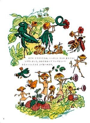 画像3: 「わいわいきのこのおいわいかい きのこ解説つき」ISBN9784990703219