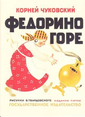 画像1: ロシア絵本・1920-30年代「あわれなフェドーラ」