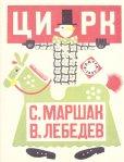 画像1: ロシア絵本・幻のロシア絵本1920-30年代「サーカス」 (1)