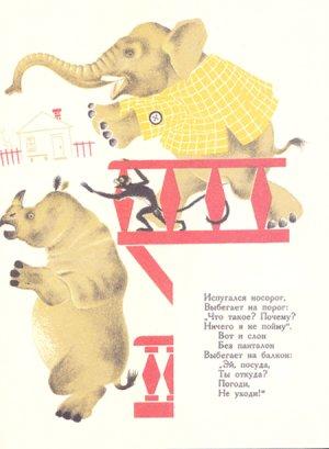 画像3: ロシア絵本・1920-30年代「あわれなフェドーラ」