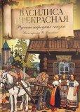 画像1: ロシア絵本・ビリービン画「うるわしのワシリーサ」 (1)