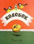 画像1: ラチョフ画「カラボーク・おだんごぱん」 (1)