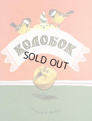 画像1: ラチョフ画「カラボーク・おだんごぱん」