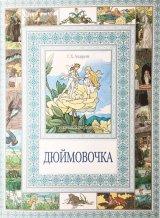 ロシア絵本・PB・デフテリョーフ画「おやゆび指姫・おやゆび小僧」