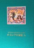 画像1: マーヴリナ画「ロシアの昔話 愛蔵版」(日本語) (1)