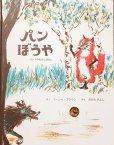 画像1: ロシア絵本・「パンぼうや」(日本語) (1)