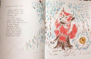 画像3: ロシア絵本・「パンぼうや」(日本語)