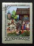 画像7: ロシア絵本・ビリービン切手