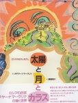 画像1: ロシア絵本・太陽と月とカラス (ロシアのむかしむかし)(日本語) (1)