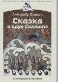 画像1: ロシア絵本・ビリービン画「サルタン王物語」 (1)