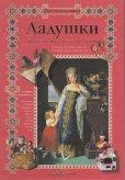 画像1: 「ロシア絵本の世界を知るわらべ歌と名画によるフォークロア百科」 (1)