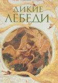 画像1: ロシア絵本 アントン・ロマーエフ画「野の白鳥」 (1)