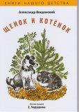 画像1: ロシア絵本・チャルーシン画「こいぬとこねこ」 (1)