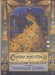 画像1: ロシア絵本「火の鳥」 (1)