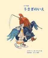 「うさぎのいえ」ISBN9784990703202
