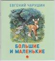 画像1: ロシア絵本・チャルーシン画・「森の動物の親子」 (1)