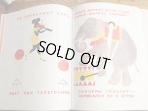 画像4: マルシャーク/詩レーべジェフ/画豪華作品集「おばあちゃんの本」