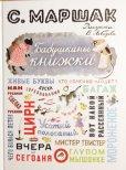 画像1: マルシャーク/詩レーべジェフ/画豪華作品集「おばあちゃんの本」 (1)