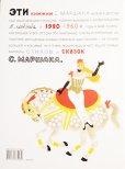 画像2: マルシャーク/詩レーべジェフ/画豪華作品集「おばあちゃんの本」 (2)