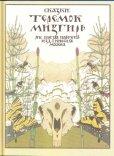 画像1: ロシア絵本・ナールブト「お話と寓話集」 (1)