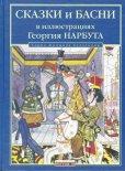 画像2: ロシア絵本・ナールブト「お話と寓話集」 (2)