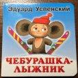 画像1: ロシア絵本・ミニミニ絵本「チエブラーシカ、スキーへ行く」 (1)