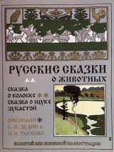 ロシア絵本・「ロシア動物お話集:カラボーク(おだんごぱん)他」