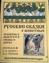 ロシア絵本・「ロシア動物お話集:ヤギとオオカミ他」