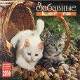 画像1: ロシア子猫カレンダー (1)