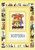 画像1: ロシア絵本・PB・ブラートフ&ヴァシーリエフ画「シンデレラ姫」 (1)