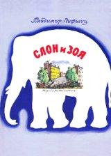 ロシア絵本・コナシェーヴィチ画「象とゾーヤ」