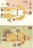 画像3: ロシア絵本・幻のロシア絵本1920-30年代ポストカード(9柄組)