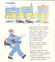 画像2: ロシア本・1920-30年代「郵便」 (2)