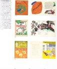 画像4: ロシア絵本図録・「幻のロシア絵本・1920-30年代」(日本語) (4)
