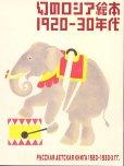 画像1: ロシア絵本図録・「幻のロシア絵本・1920-30年代」(日本語) (1)