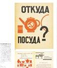 画像2: ロシア絵本図録・「幻のロシア絵本・1920-30年代」(日本語) (2)