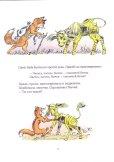 画像5: ウクライナ絵本・T・マーヴリナ「わらの牛」