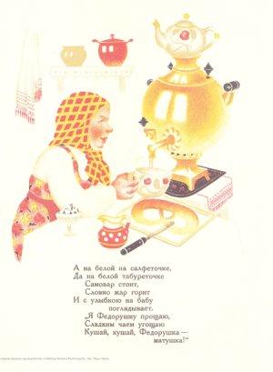 画像4: ロシア絵本・1920-30年代「あわれなフェドーラ」