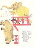 画像3: ロシア絵本・1920-30年代「あわれなフェドーラ」 (3)