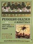 画像1: ロシア絵本・「ロシア動物お話集:毒くも他」 (1)