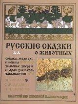 ロシア絵本・「ロシア動物お話集:犬とクマとネコ他」