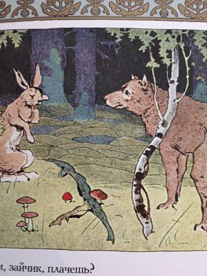 画像2: ロシア絵本・「ロシア動物お話集:おそろしいヤギ他」