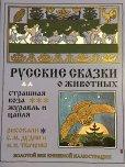 画像1: ロシア絵本・「ロシア動物お話集:おそろしいヤギ他」 (1)