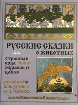 ロシア絵本・「ロシア動物お話集:おそろしいヤギ他」