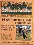 画像1: ロシア絵本・「ロシア動物お話集:鷲とカラス他」 (1)