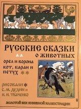 ロシア絵本・「ロシア動物お話集:鷲とカラス他」
